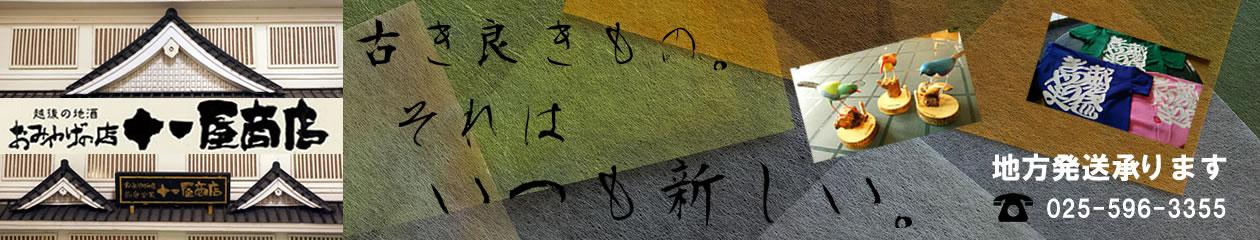 松之山温泉 おみやげの店 十一屋商店
