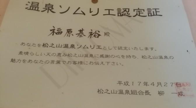 松之山温泉ソムリエ