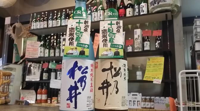 新潟 十日町の地酒「松乃井」を飲み比べる