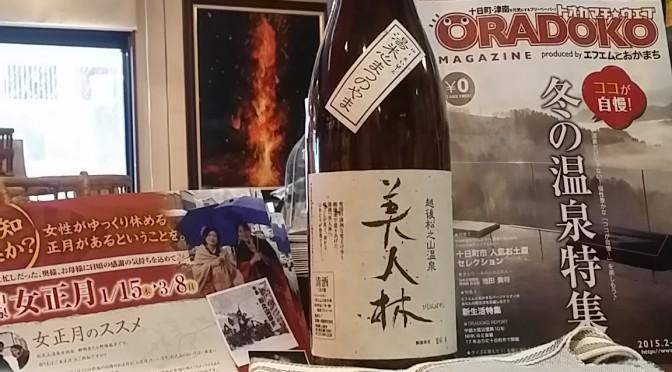 松之山から川崎の「まつのやま」へ