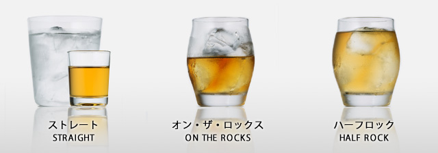 ウイスキーのストレートと水割りと日本酒