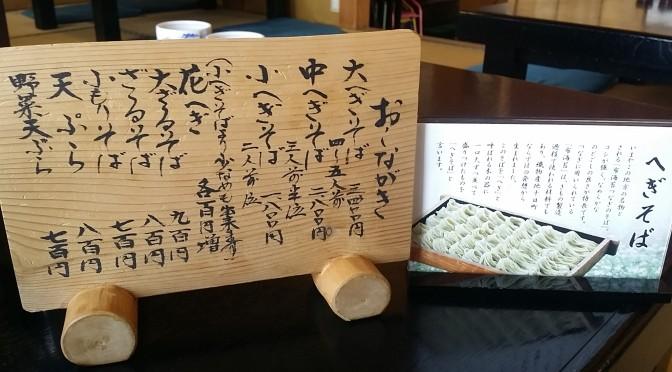 新潟 十日町名産「へぎそば」の名店「名代生そば由屋」に初めて行きました