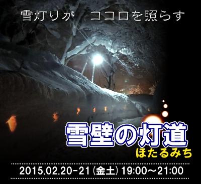 新潟 松之山温泉「雪壁の灯道」