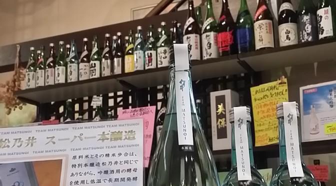 ついに出た!新潟 十日町の地酒「松乃井」スーパー本醸造一升瓶