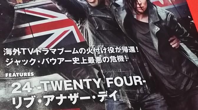 いよいよ来る!『24-TWENTY FOUR-』最新作『リブ・アナザー・デイ』