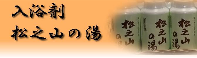 松之山温泉入浴剤『松之山の湯』