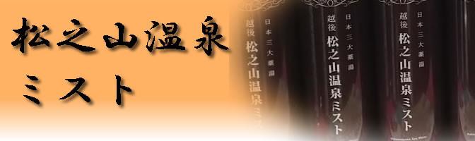 松之山温泉ミスト