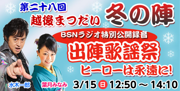 radio_tokuban20150315matsudai_img_590x300