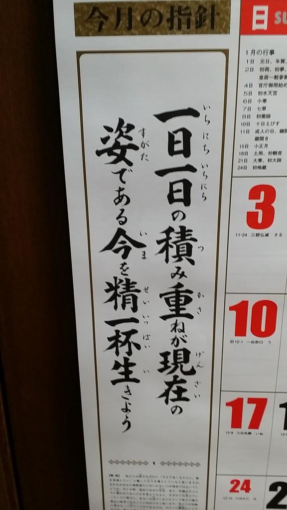 20160101_090719