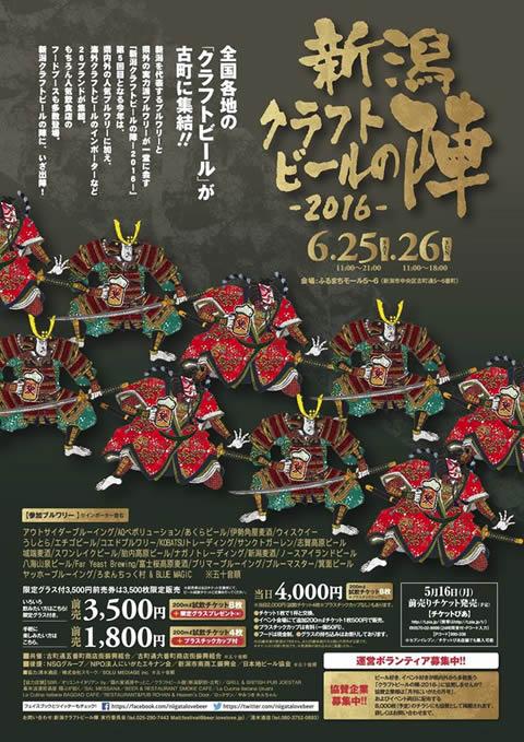 niigata-craft-beer2016_01